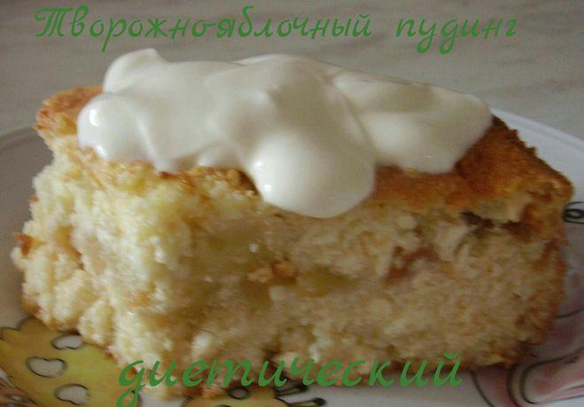 Творожно яблочный пудинг фото рецепт пошагово