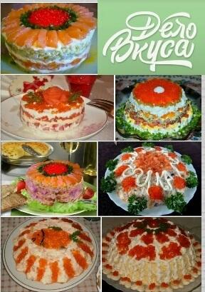 салат с рыбой и икрой фото рецепт