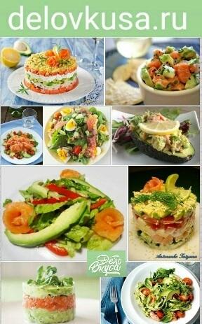 салат сёмга авокадо фото рецепт