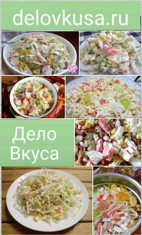 крабовые палочки диетический салат фото рецепт