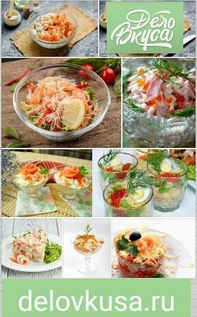 салат семга кальмары фото рецепт