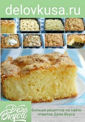 пирог сахарный фото рецепт пошагово