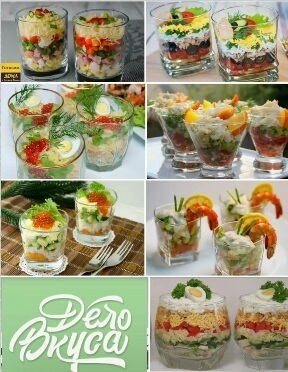 салат морепродукты в стакане фото рецепт