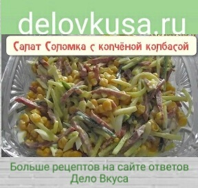 салат с кобасой соломка фото рецепт
