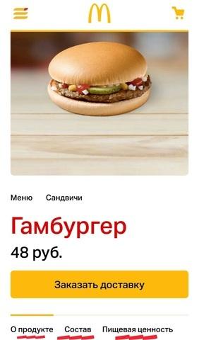 Сколько весит гамбургер макдональдс калорийность