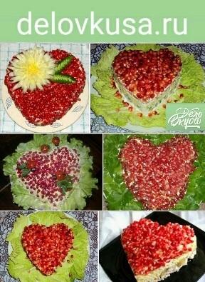 салат гранат орех рубиновое сердце фото рецепт